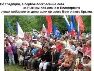 По традиции, в первое воскресенье лета на Нижнем Кок-Асане в Белогорских леса