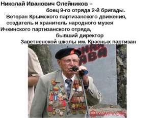 Николай Иванович Олейников – боец 9-го отряда 2-й бригады. Ветеран Крымского