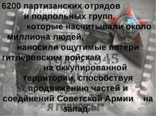 6200 партизанских отрядов и подпольных групп, которые насчитывали около милли