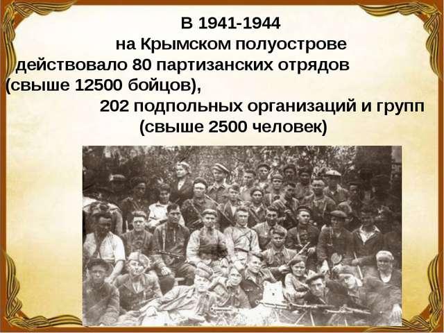 В 1941-1944 на Крымском полуострове действовало 80 партизанских отрядов (свыш...