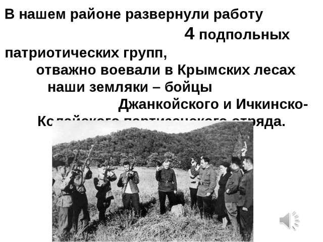 В нашем районе развернули работу 4 подпольных патриотических групп, отважно в...