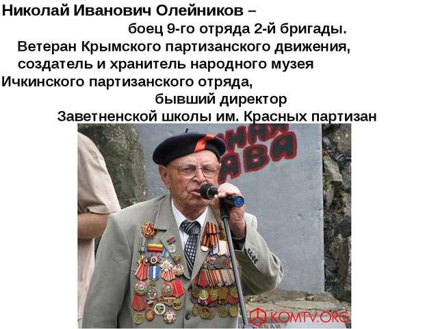 Николай Иванович Олейников – боец 9-го отряда 2-й бригады. Ветеран Крымского...