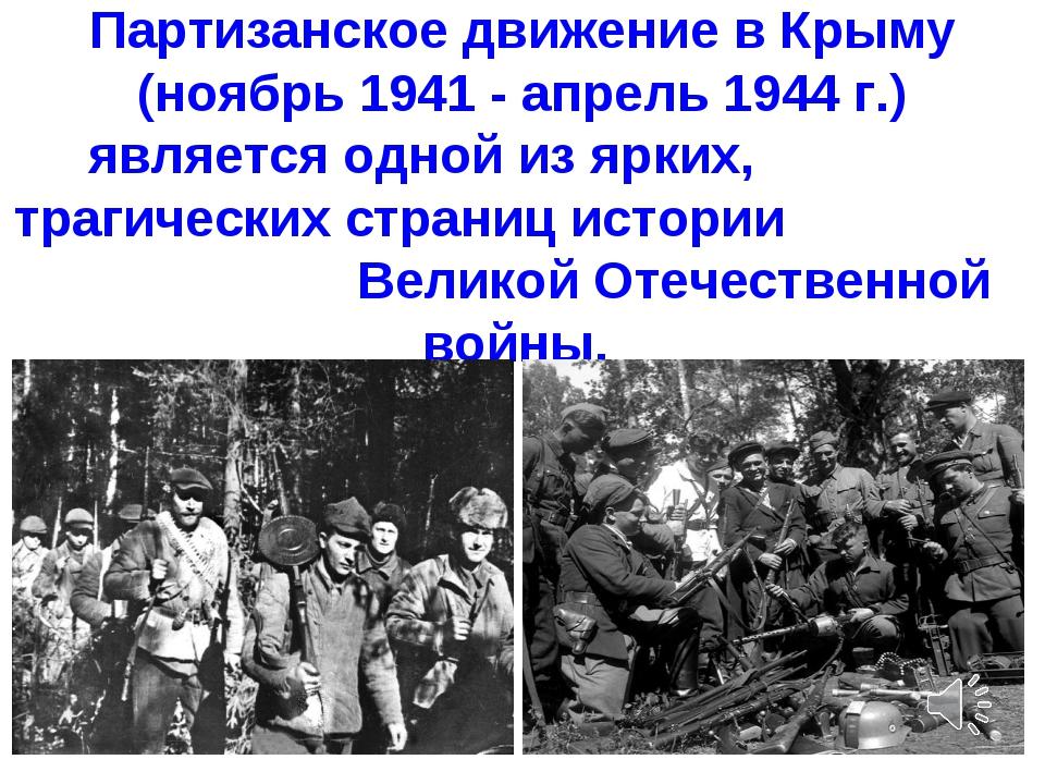 Партизанское движение в Крыму (ноябрь 1941 - апрель 1944 г.) является одной и...