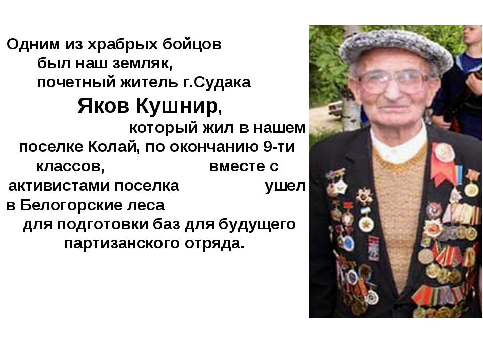 Одним из храбрых бойцов был наш земляк, почетный житель г.Судака Яков Кушнир,...