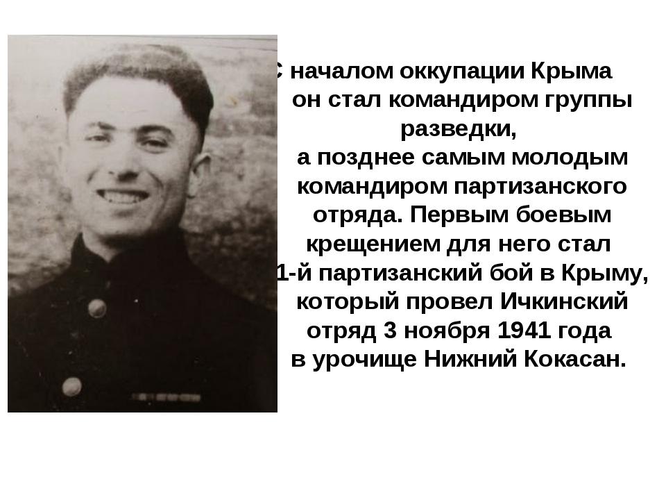С началом оккупации Крыма он стал командиром группы разведки, а позднее самы...