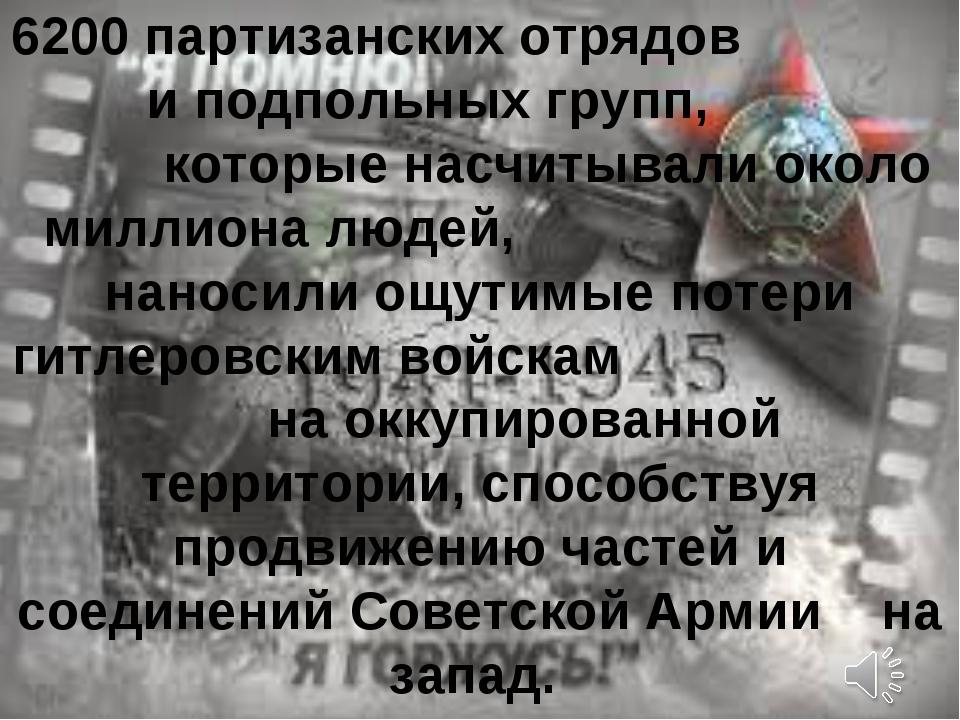 6200 партизанских отрядов и подпольных групп, которые насчитывали около милли...