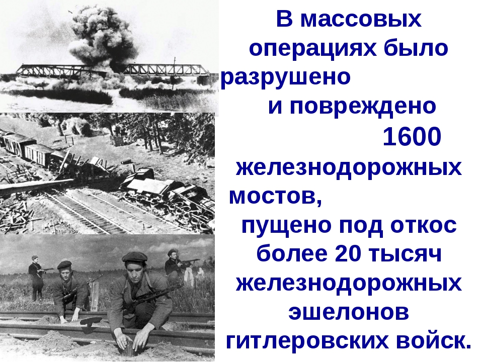 В массовых операциях было разрушено и повреждено 1600 железнодорожных мостов,...