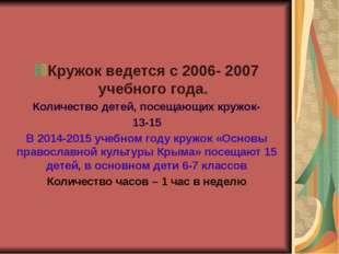 Кружок ведется с 2006- 2007 учебного года. Количество детей, посещающих кружо