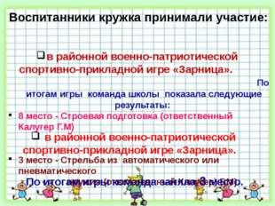 Воспитанники кружка принимали участие: в районной военно-патриотической спорт