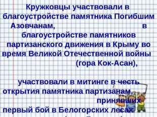 Кружковцы участвовали в благоустройстве памятника Погибшим Азовчанам, в благо