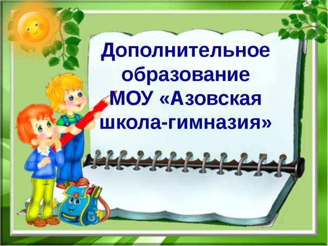 Дополнительное образование МОУ «Азовская школа-гимназия»