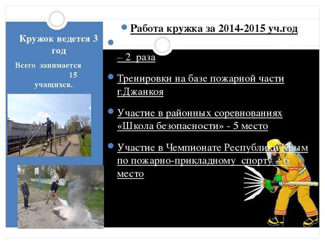 Кружок ведется 3 год Всего занимается 15 учащихся. Работа кружка за 2014-2015...