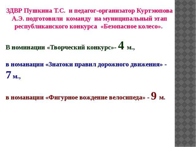 ЗДВР Пушкина Т.С. и педагог-организатор Куртэюпова А.Э. подготовили команду н...