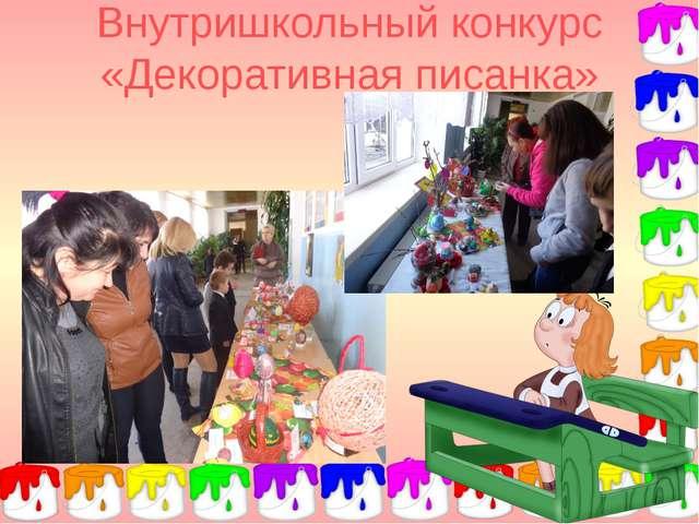 Внутришкольный конкурс «Декоративная писанка»