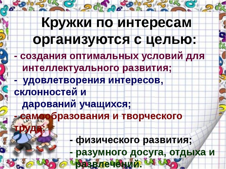 Кружки по интересам организуются с целью: - создания оптимальных условий для...