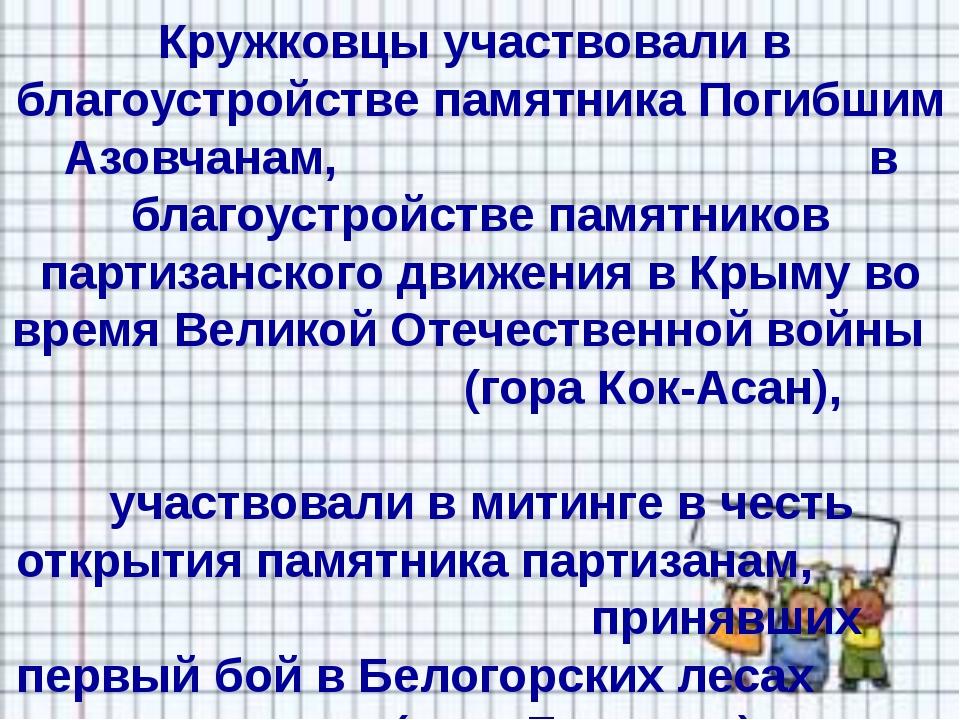 Кружковцы участвовали в благоустройстве памятника Погибшим Азовчанам, в благо...