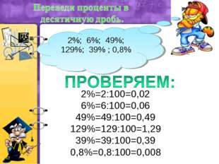2%; 6%; 49%; 129%; 39% ; 0,8% 2%=2:100=0,02 6%=6:100=0,06 49%=49:100=0,49 129