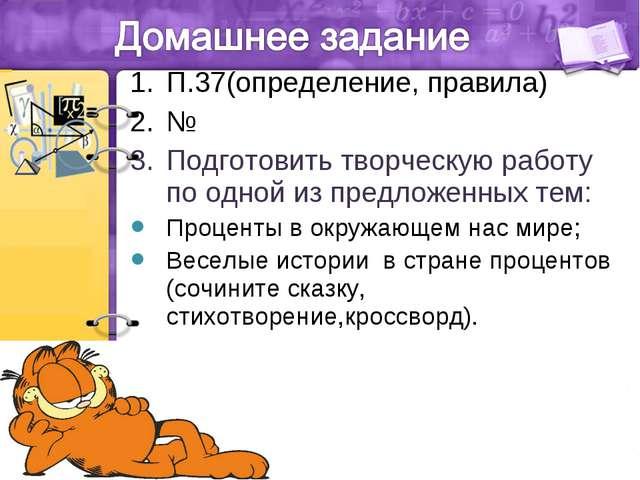 П.37(определение, правила) № Подготовить творческую работу по одной из предло...