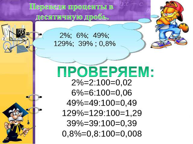 2%; 6%; 49%; 129%; 39% ; 0,8% 2%=2:100=0,02 6%=6:100=0,06 49%=49:100=0,49 129...