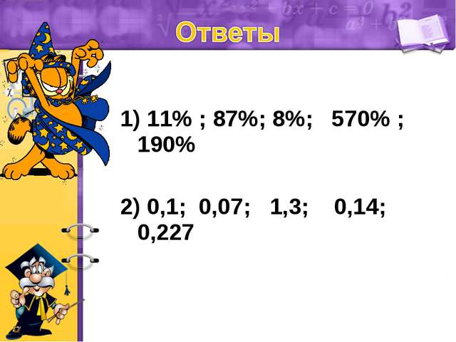1) 11% ; 87%; 8%; 570% ; 190% 2) 0,1; 0,07; 1,3; 0,14; 0,227