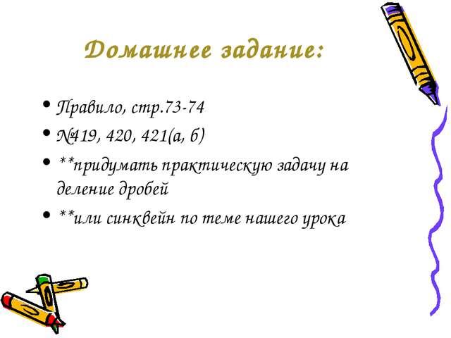 Домашнее задание: Правило, стр.73-74 №419, 420, 421(а, б) **придумать практич...