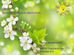 Весна! Время веселых прогулок. Автор: воспитатель ГПД МБОУ Спасской сош Бгато