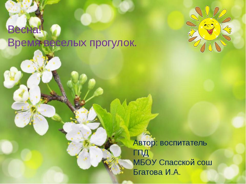 Весна! Время веселых прогулок. Автор: воспитатель ГПД МБОУ Спасской сош Бгато...