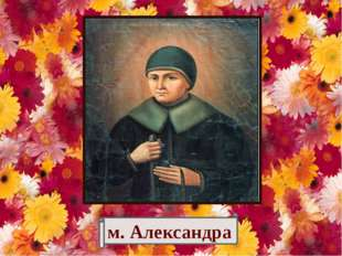 м. Александра