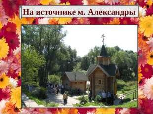 На источнике м. Александры