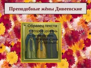 Преподобные жёны Дивеевские