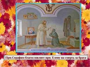 Прп.Серафим благословляет прп. Елену на смерть за брата