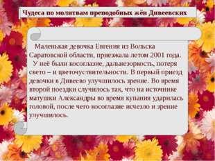 Чудеса по молитвам преподобных жён Дивеевских Маленькая девочка Евгения из Во