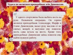 Чудеса по молитвам преподобных жён Дивеевских У одного спортсмена была выбита