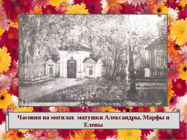 Часовня на могилах матушки Александры, Марфы и Елены