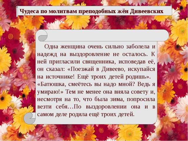 Чудеса по молитвам преподобных жён Дивеевских Одна женщина очень сильно забол...