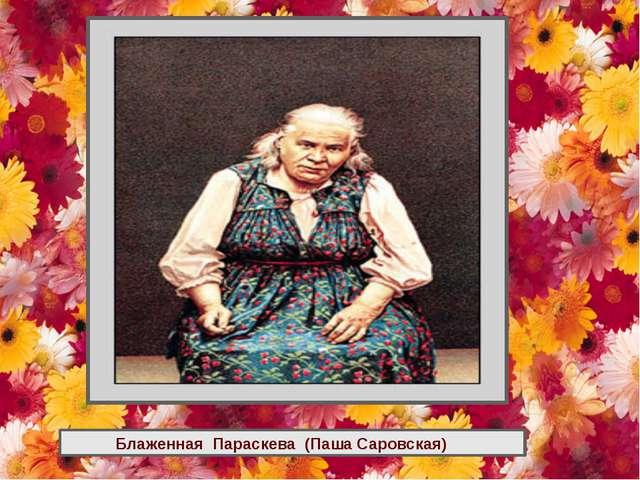 Блаженная Параскева (Паша Саровская)