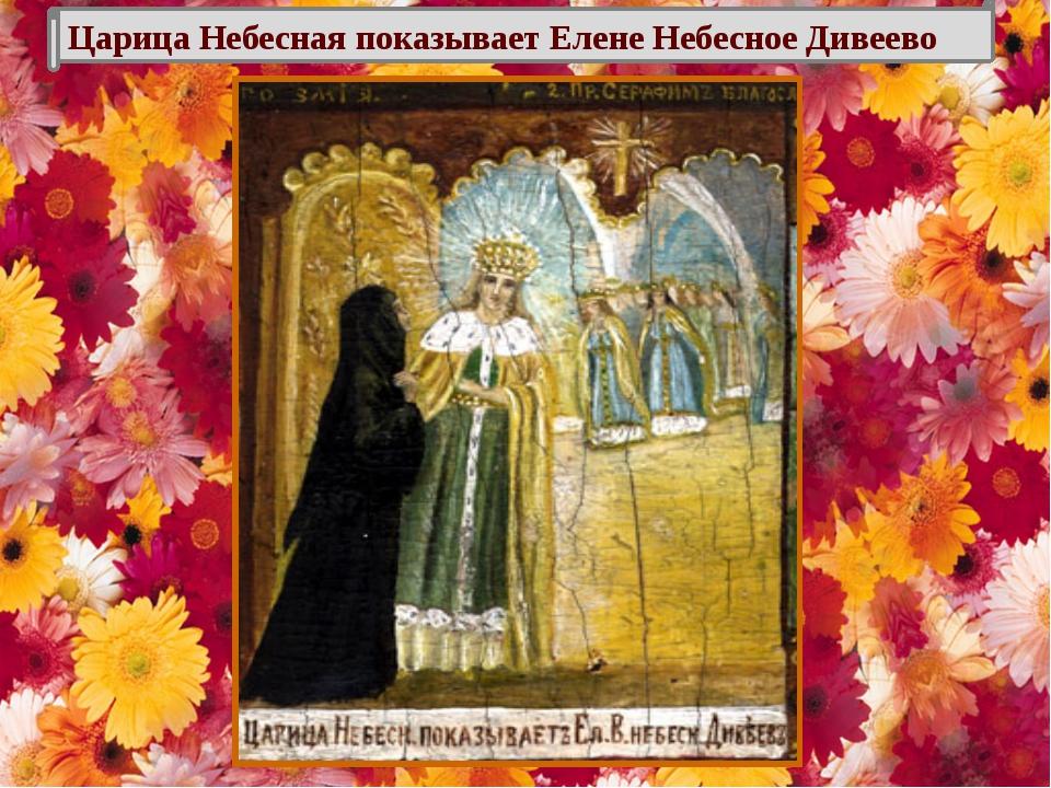Царица Небесная показывает Елене Небесное Дивеево