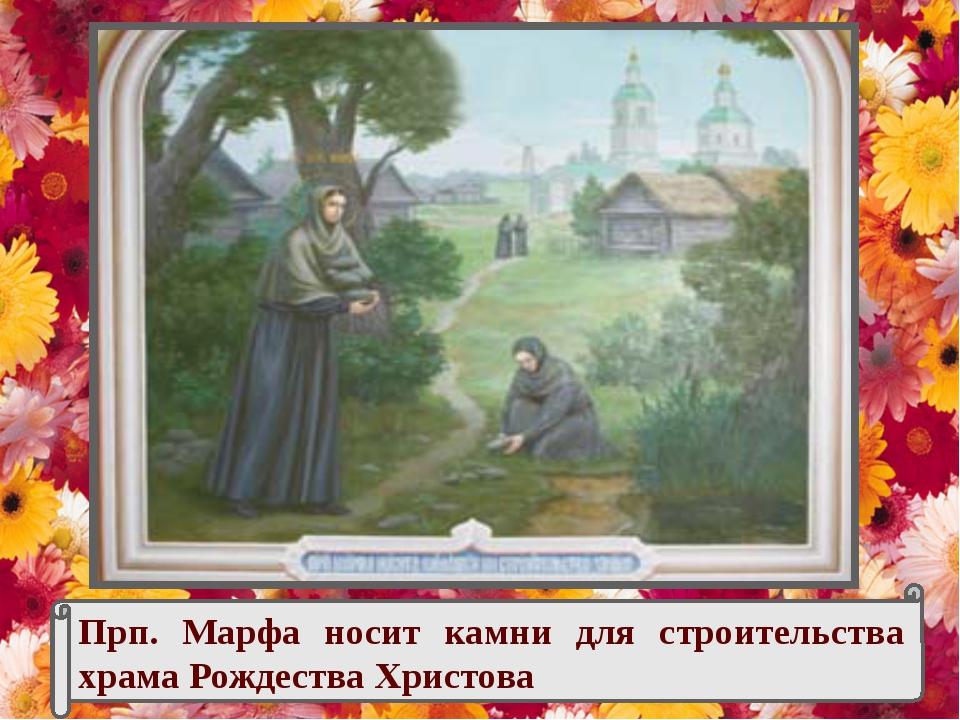 Прп. Марфа носит камни для строительства храма Рождества Христова