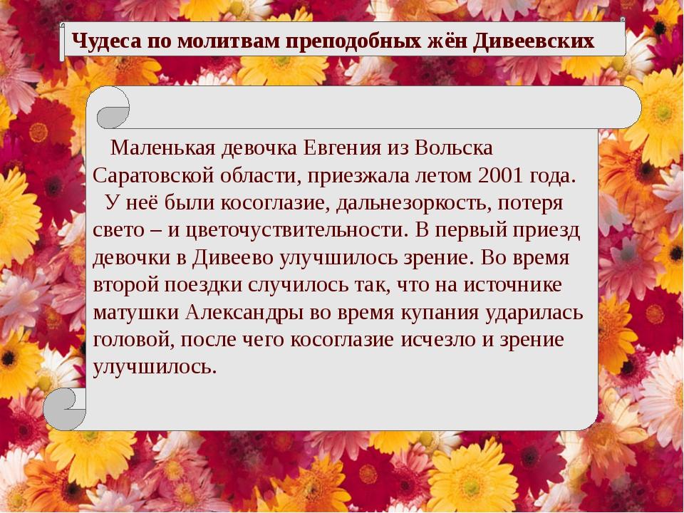 Чудеса по молитвам преподобных жён Дивеевских Маленькая девочка Евгения из Во...
