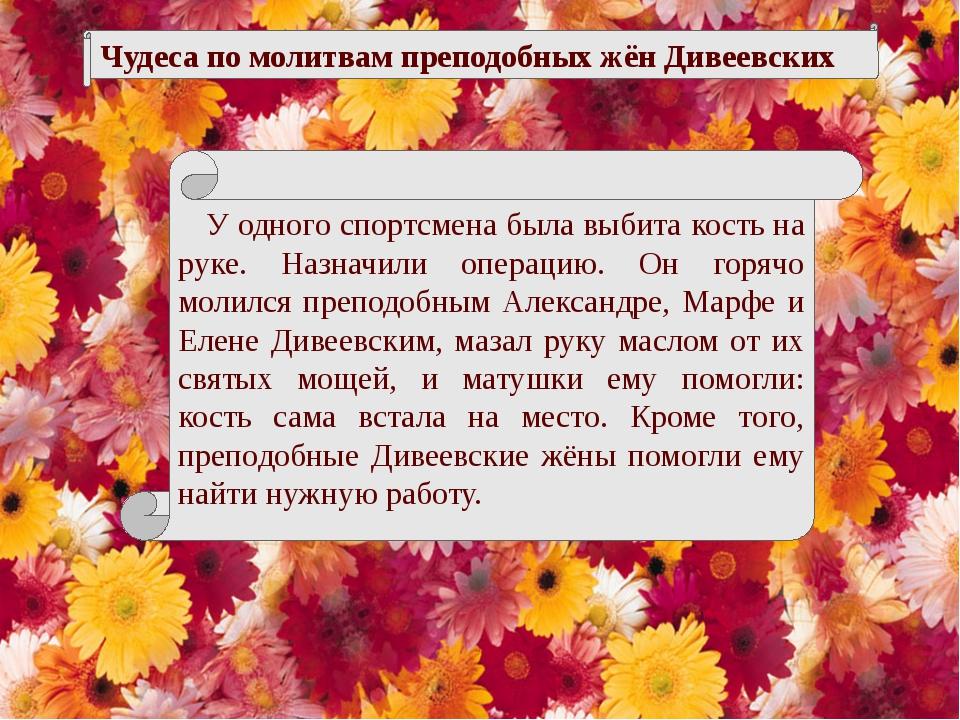 Чудеса по молитвам преподобных жён Дивеевских У одного спортсмена была выбита...