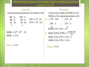 Самостоятельно двумя способами найдите наименьшее общее кратное 124; 279 124