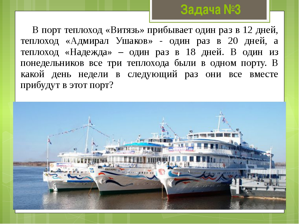 Задача №3 В порт теплоход «Витязь» прибывает один раз в 12 дней, теплоход «Ад...