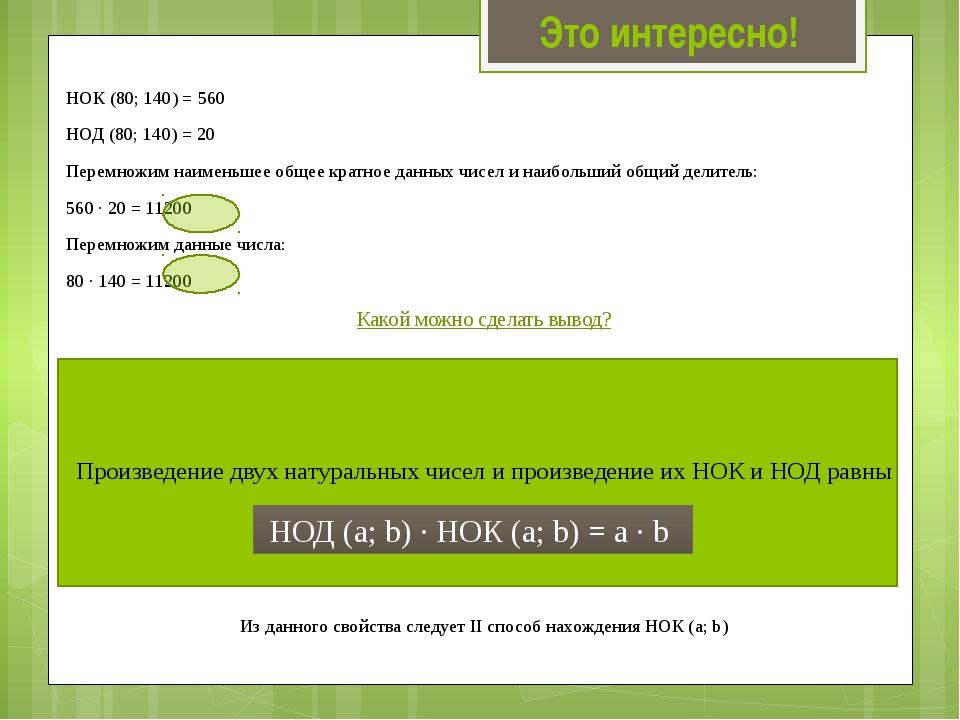 Это интересно! НОК (80; 140) = 560 НОД (80; 140) = 20 Перемножим наименьшее...