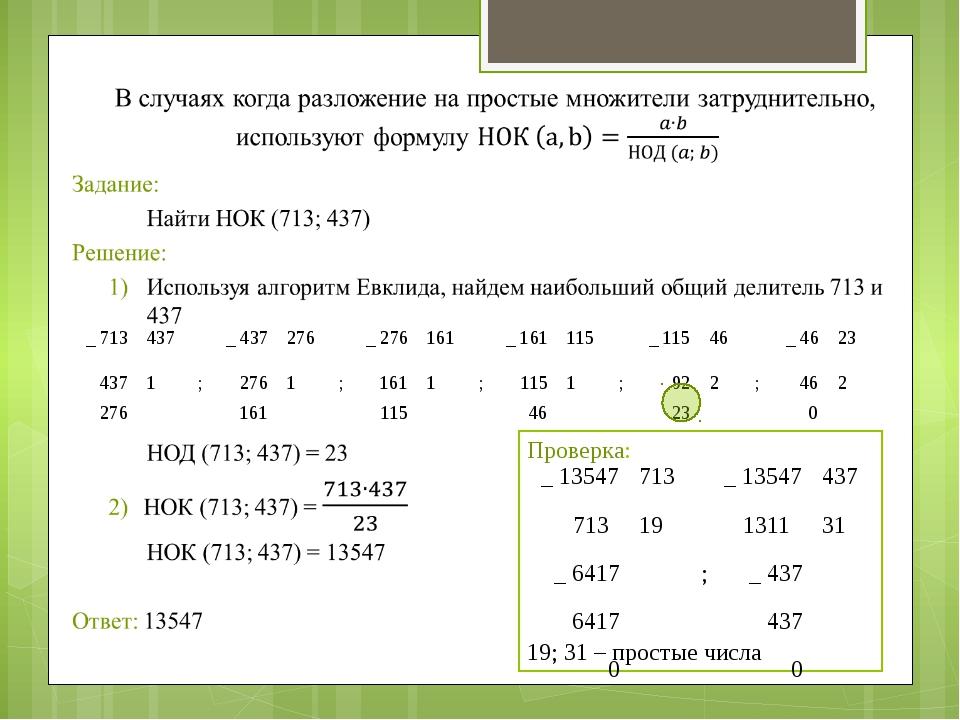 Проверка: 19; 31 – простые числа _ 713 437 _ 437 276 _ 276 161 _ 161 115 _ 1...