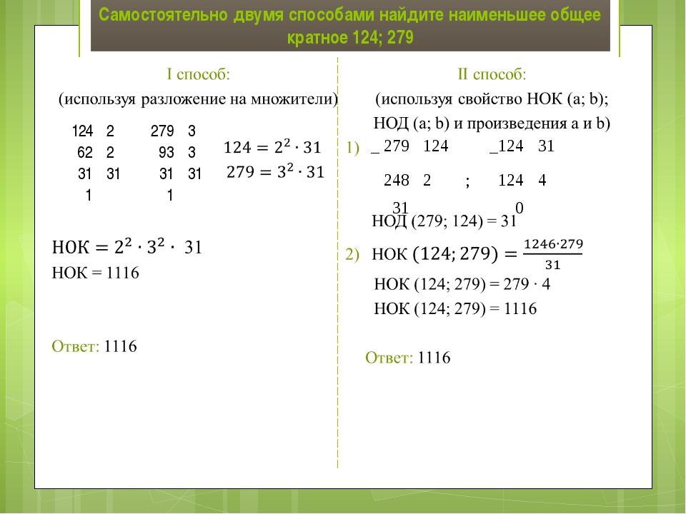 Самостоятельно двумя способами найдите наименьшее общее кратное 124; 279 124...