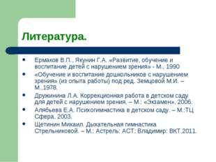 Литература. Ермаков В.П., Якунин Г.А. «Развитие, обучение и воспитание детей