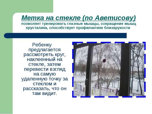 Метка на стекле (по Аветисову) позволяет тренировать глазные мышцы, сокращени...