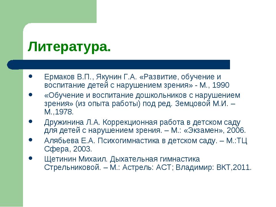 Литература. Ермаков В.П., Якунин Г.А. «Развитие, обучение и воспитание детей...