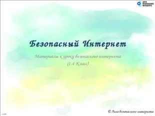 Безопасный Интернет Материалы к уроку безопасного интернета (1-4 Класс) v. 0.