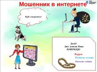 Мошенник в интернете Если в игре или на интернет-странице тебя просят: •Указа